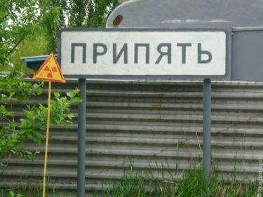 ロシア人「チェルノブイリ地区へ無料で入る2つの方法を教えるよ!」
