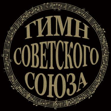 重原子力ロケット巡洋艦Tシャツ&トート&ソ連国歌Tシャツ マニアパ&おそロシ庵ドッキング通販のお知らせ