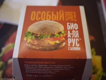【小ネタ】モスクワのマックでロシア限定黒パンバーガーを食べてきた