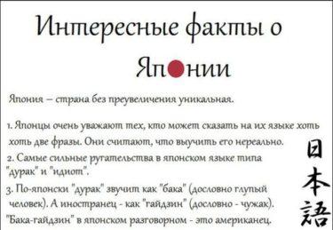 ロシア人А「日本の面白いことTOP20を教えるよ」 ロシア人Б「ウソばっか書くな!」」