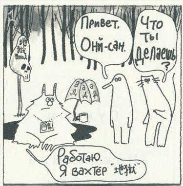 日本人がロシア人のためロシア語で描いているマンガ、『すっぽんとねこみしか』の作者に話を聞いてきた