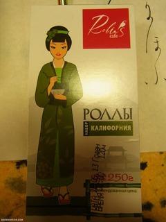 ロシアのスーパーで売ってるスシの賞味期限が10日間もあった