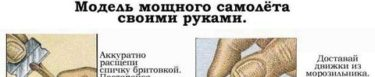 だれでもできる!ロシア流大馬力飛行機の作り方を大公開!!