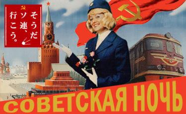 12月9日(土)真昼のソ連ナイト、東京カルチャーカルチャーにて開催決定!