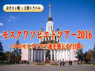 この夏モスクワでソ連を感じよう!「モスクワソビエトツアー2016」おそロシ庵×大陸トラベルコラボツアー開催のお知らせ