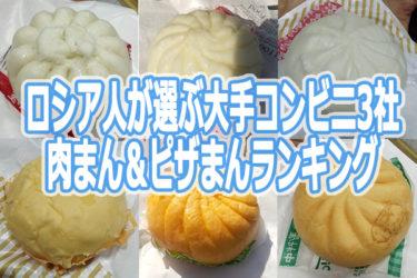 ロシア人が日本で大手コンビニ3社の肉まんとピザまんを食べ比べた