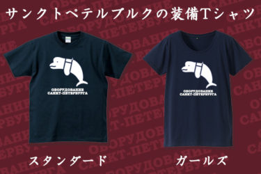 おそロシ庵&マニアパレル梅雨のドッキング通販!ペテルブルクの装備&民衆媒体Tシャツ・トート通販します!