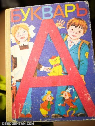ソビエト時代の子どもたちがキリル文字を覚えるための教科書が共産主義すぎておそロシア