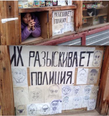 ロシアの売店に貼ってある指名手配の似顔絵がすばらしい