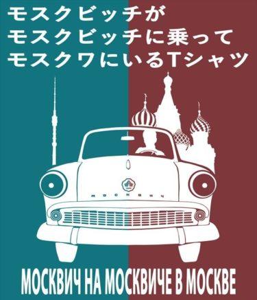 モスクワっ子に大人気なモスクビッチがモスクビッチに乗ってモスクワにいるTシャツ再受注開始!