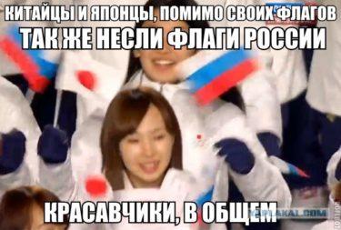 「これが東洋の礼儀正しさ!」「いや、政治戦略だろ?」ソチ五輪開会式で日本と中国だけがロシア国旗を持っていたとロシアで話題に!