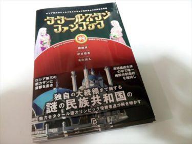日本で一番タタールスタンについて詳しく書かれている本、『タタールスタンファンブック』を紹介します!