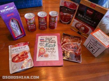 続・日本のボルシチをモスクワに持ち込んでモスクワっ子たちに食べ比べてもらった