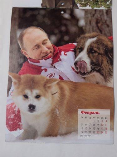 プーチンと犬が戯れる写真のみが使われた戌年プーチンカレンダーを手に入れた