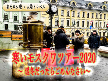 大陸トラベル×おそロシ庵コラボツアー「寒いモスクワツアー2020」参加者募集のお知らせ