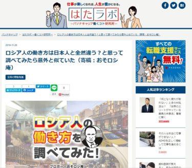 調べてみたらロシア人の働き方は日本人と結構似ていたって記事を寄稿しました