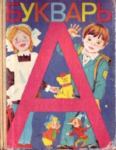 ソ連崩壊後も使われていたソ連時代に作られたロシアの教科書いろいろ