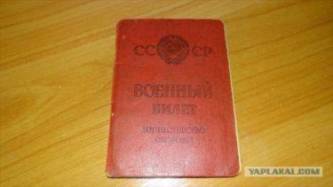 ソ連の軍人が使っていた「軍人手帳」