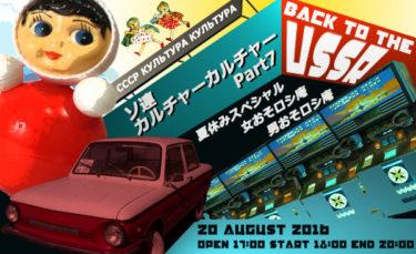 【共産テクノ緊急参戦!!】8月20日(土)ソ連カルチャーカルチャー7が開催!チケット売り切れる前に急げ!!