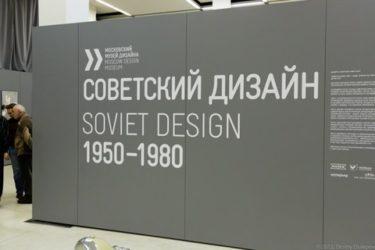ソビエトのデザインがレトロで素敵