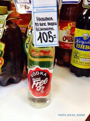 「アルコールを混ぜれば美味しく飲めそう」 ロシアでアルコール0%のウォッカが登場!