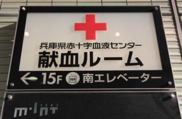 ロシア人から見た日本の献血を紹介します