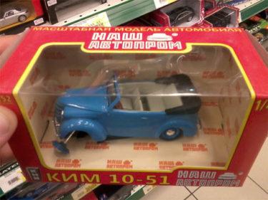 【おそロシアクオリティ】 ロシア人「このロシア車のミニカー、凄いリアル!!」