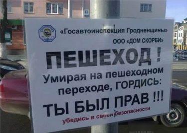 ロシア人もびっくり!ベラルーシのおそロシア(?)写真を紹介します!