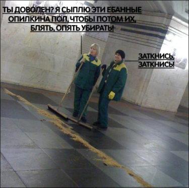 ロシア人の疑問:「モスクワの地下鉄でおがくずを撒いてるのはなんのため?」