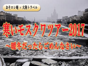 暖冬だったらごめんなさい!「寒いモスクワツアー2017」 おそロシ庵×大陸トラベルコラボツアー第2弾開催のお知らせ