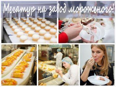 ロシアのアイス工場でアイスが出来るまで