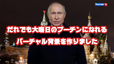 だれでも大晦日のプーチンになれるバーチャル背景を作りました
